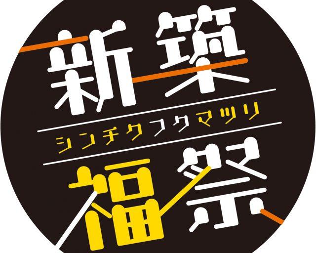 1/12㈯~1/14㈪ オープンハウス開催🚩