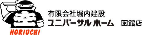 有限会社堀内建設 ユニバーサルホーム 函館店